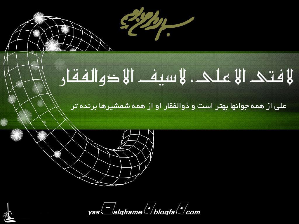 http://yas-alghame.persiangig.com/image/emamali4.jpg